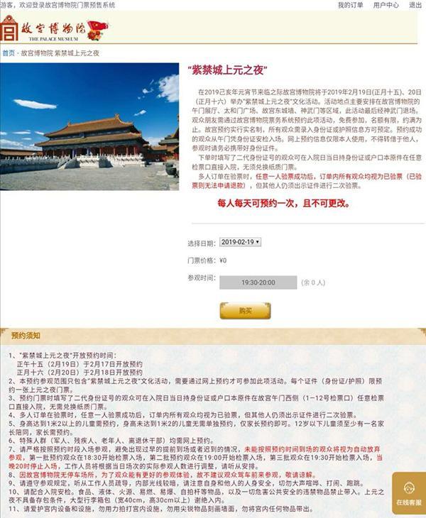 元宵节夜游故宫的票抢到了吗?预约门票已全部售罄