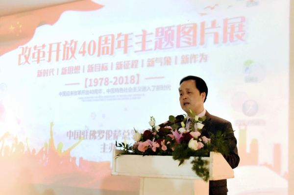 """驻佛罗伦萨总领馆举办""""改革开放40周年""""图片展 暨《告台湾同胞书》发表40周年座谈会"""