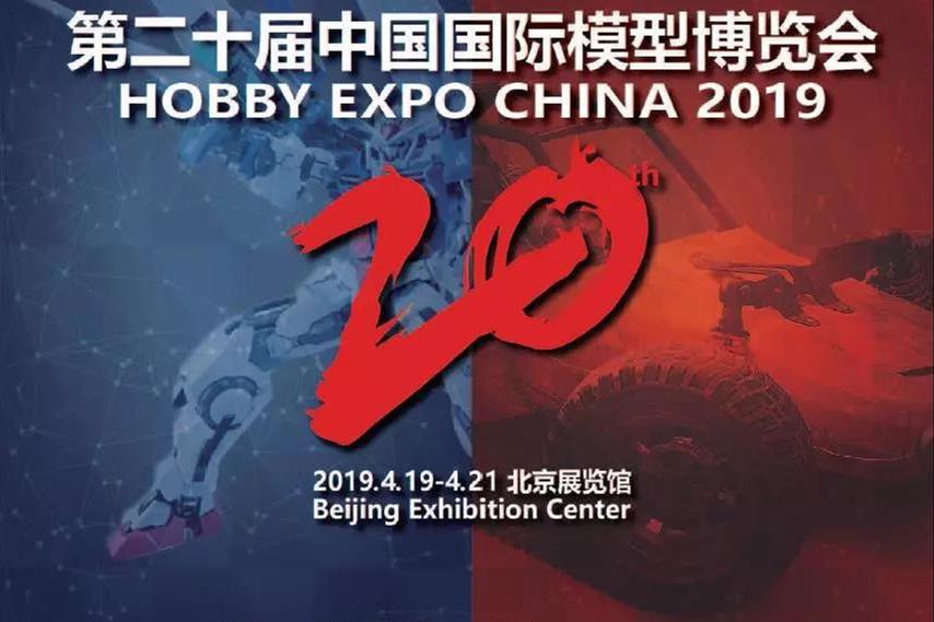 2019中国模子展门票预售 提早购票打折