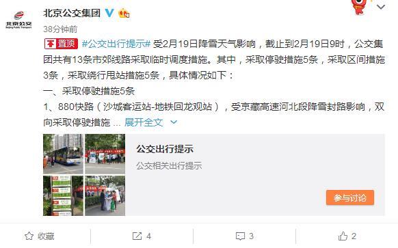 受降雪影响 北京13条公交市郊线路采取临时调度措施