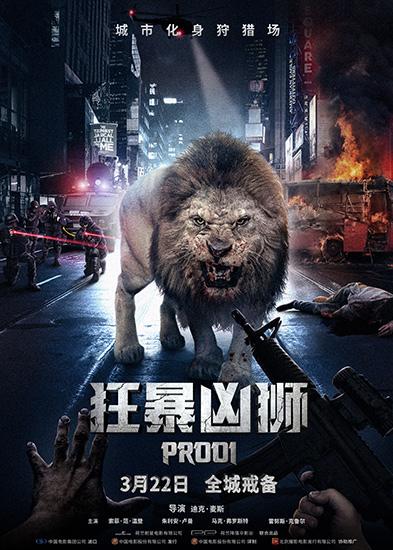 冒险巨制《狂暴凶狮》内地定档3月22日