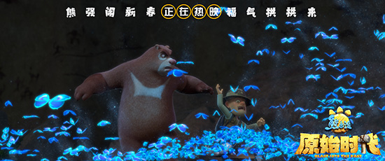 《熊出没·原始时代》亲切乡音温暖元宵节