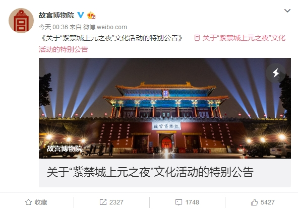 故宫回应上元夜活动票秒光:参观人数每晚限定3000名