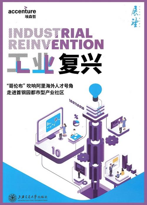 埃森哲谈工业X.0 码隆科技助推企业数字化变革