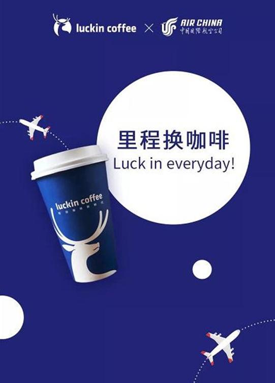 """国航接入luckin API航空里程可兑换""""小蓝杯"""""""