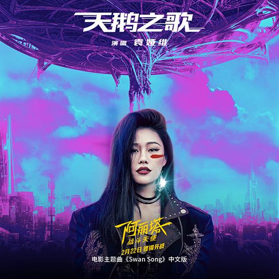 袁娅维燃唱《阿丽塔:战斗天使》中文版主题曲