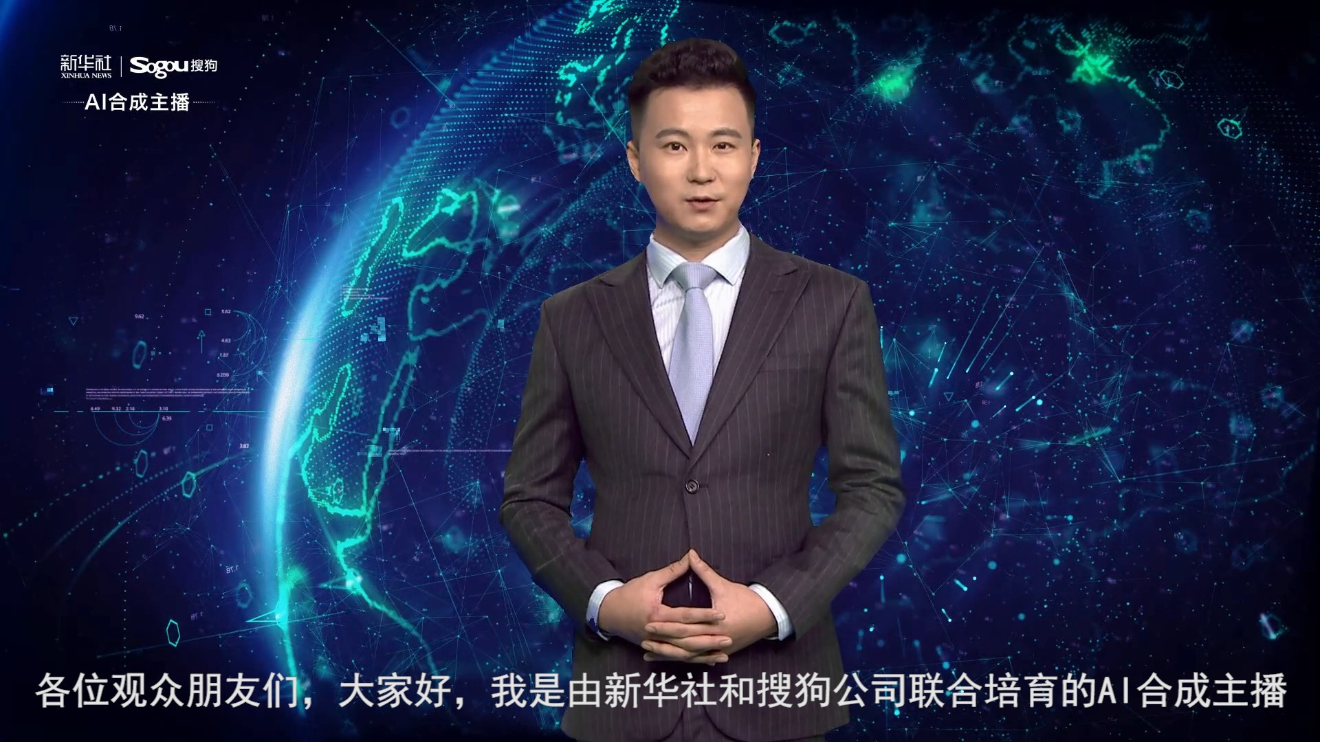 搜狗联合新华社发布全球首个站立式AI合成主播