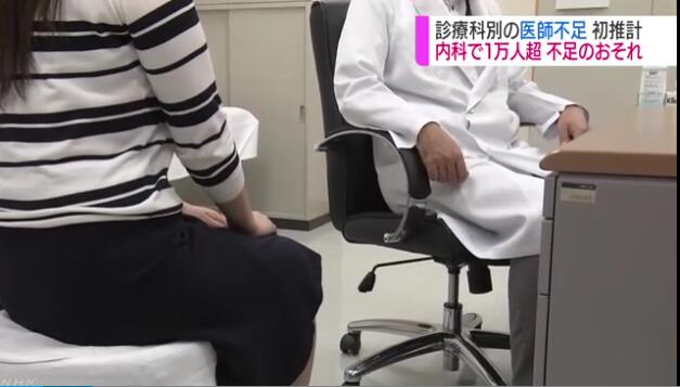 日厚生劳动省:2024年日本将面临1.4万名内科医生缺口