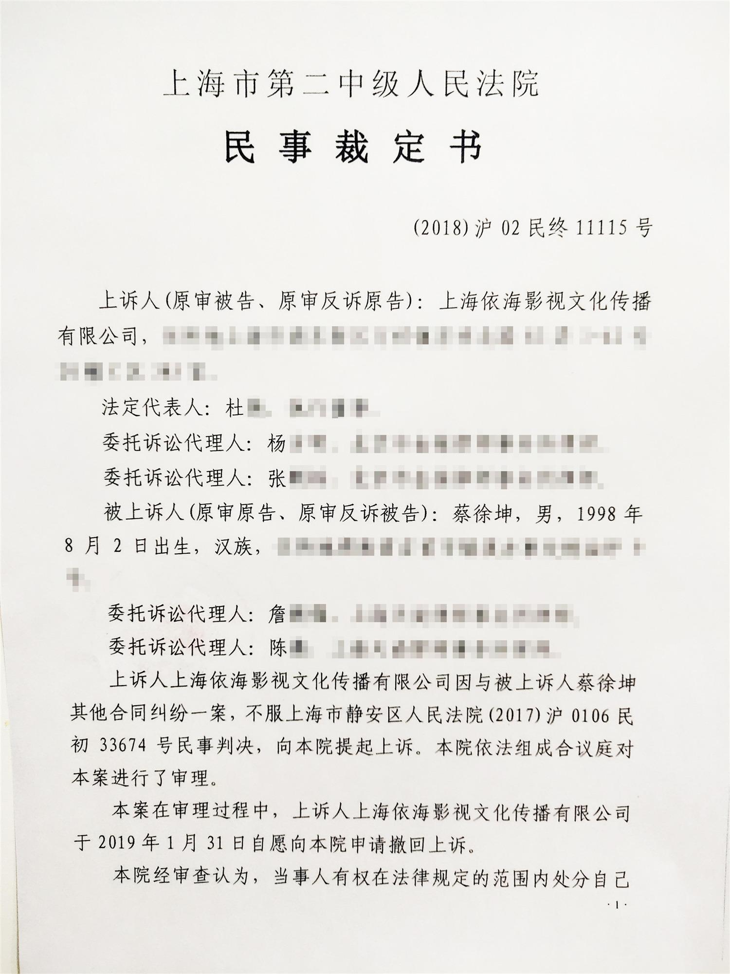 蔡徐坤合约案胜诉:判合约解除并驳回依海方诉求