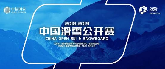 中国滑雪公开赛盛大举行 八克白鼎力助阵