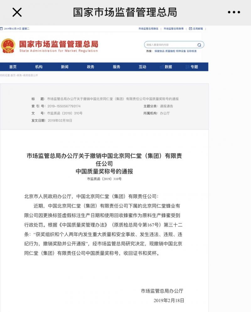 市场监管总局:撤销同仁堂中国质量奖称号