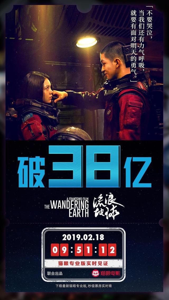 流浪地球,中国影史第二,有望超战狼2,吴京能否自己打败自己!