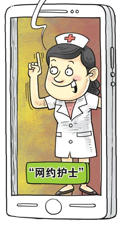 """""""网约护士""""上门,难在哪儿?"""