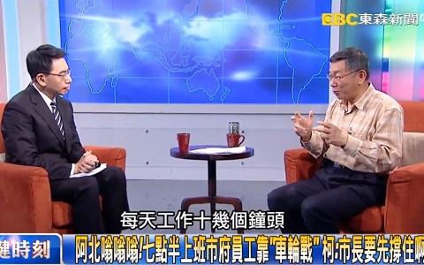 柯文哲:韩国瑜比我更辛苦 频找网红拍片是因为没钱