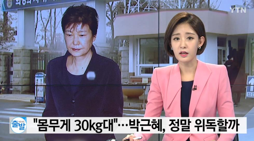 朴槿惠狱中暴瘦只剩60斤?韩媒晒证据:假的!