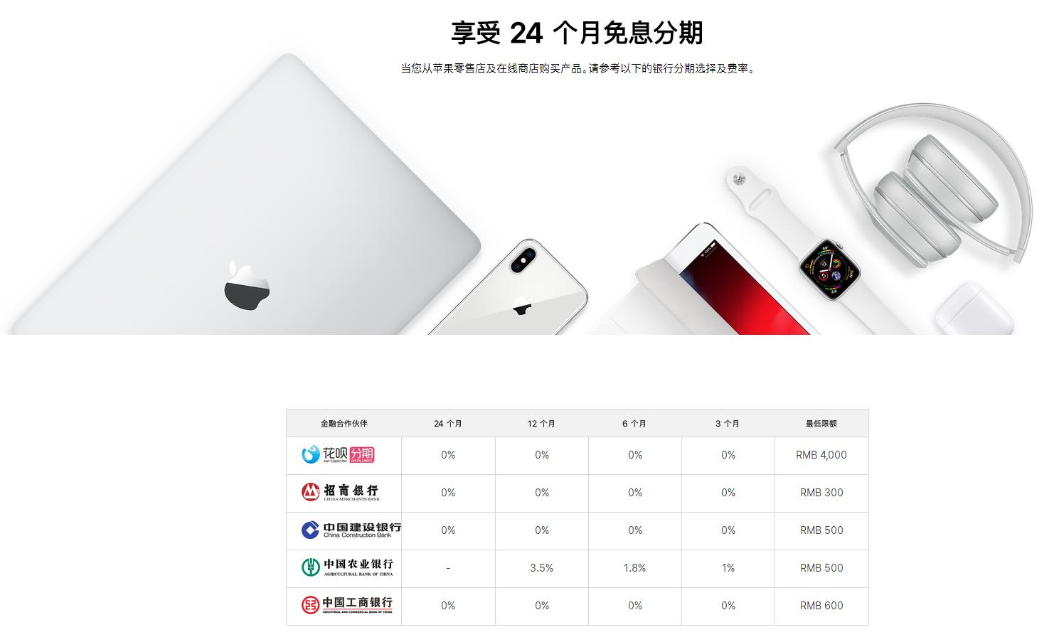 苹果官网上线花呗24期免息:最低限额4000元
