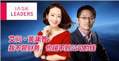 亿欧创始人黄渊普:我不管财务,也碰不到公司的钱