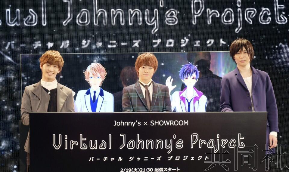 日本杰尼斯事务所推出虚拟偶像,可在线上实时与粉丝互动