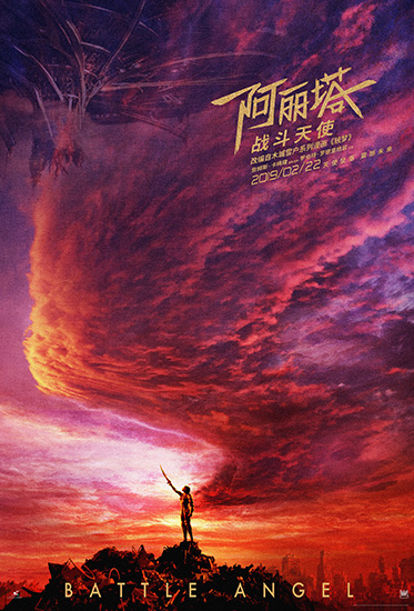 《阿丽塔:战斗天使》发布中国区独家海报