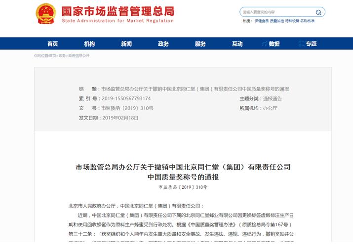 """过期蜂蜜事件再发酵:同仁堂被撤销""""中国质量奖"""" 称号"""