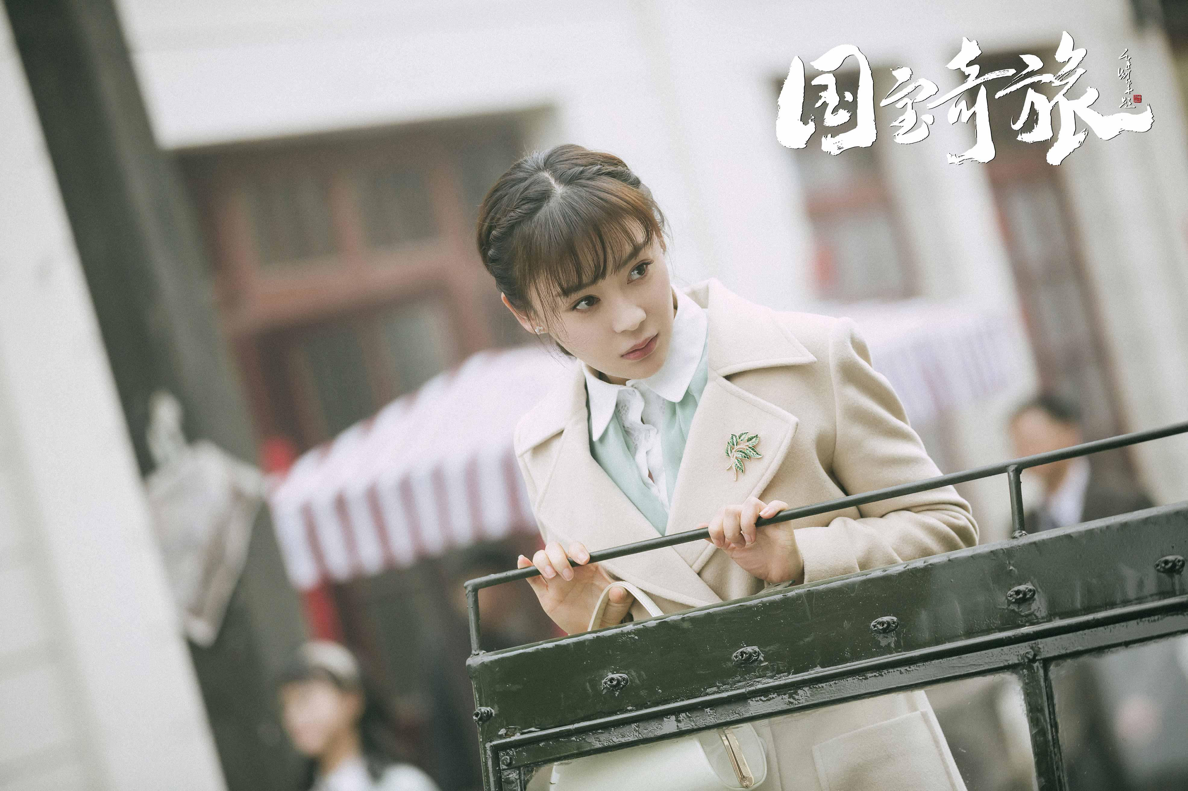 《国宝奇旅》剧情波折 刘烨袁姗姗智斗丹青会