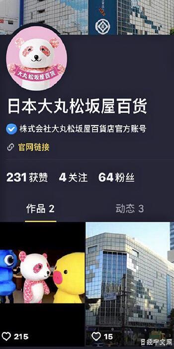 面向访日中国人销售商品 日企开始用抖音搞营销