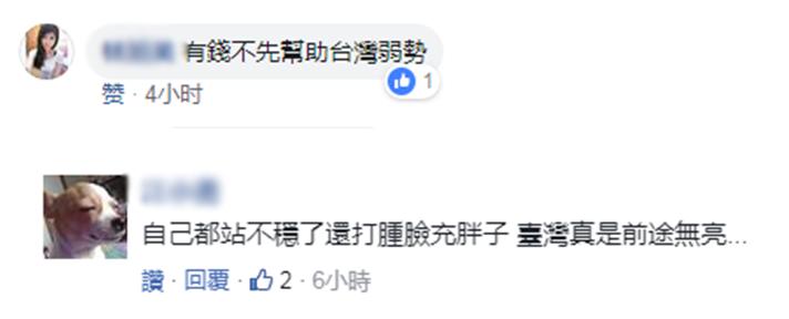 """蔡当局又撒一亿美元维稳""""邦交""""?台网友批:打肿脸充胖子"""