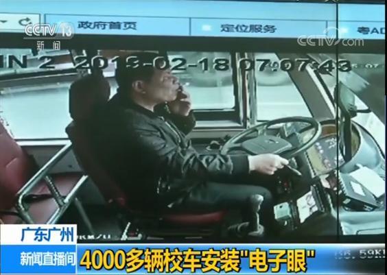 """广州4000多辆校车安装""""电子眼""""实时视频监控校车安全"""