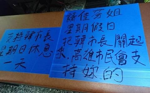 """高雄市民破晓举牌抗议 让""""把韩市长关起来"""""""