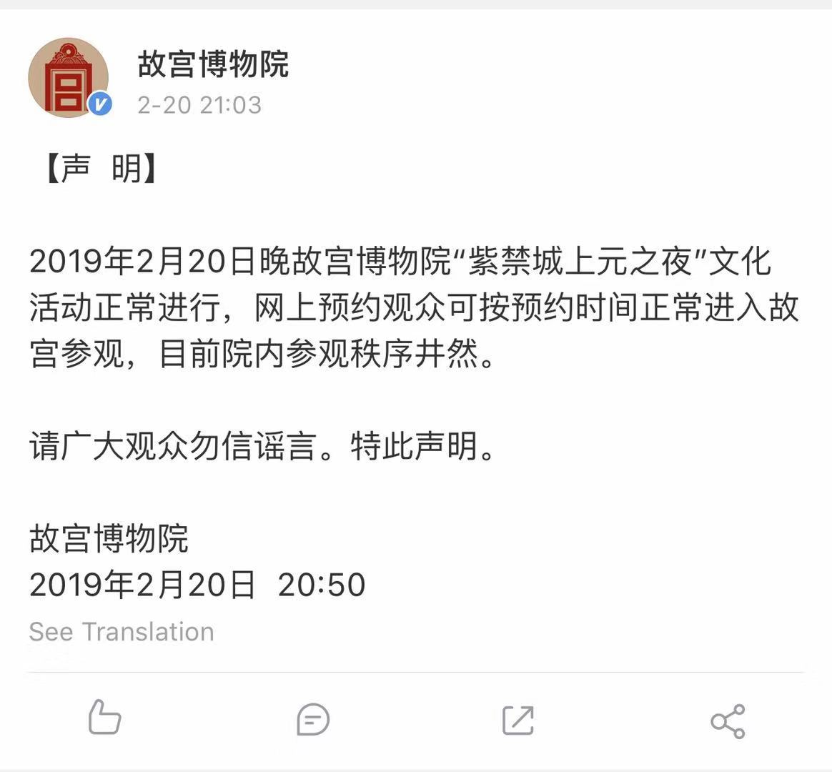 造谣!故宫博物院声明:正月十六灯光秀正常举行