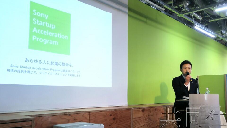 索尼设置针对创新项目的部门 对创新人才提供支援