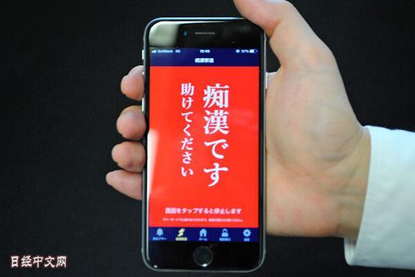 """日本警方推出的""""防色狼APP""""罕见走红"""