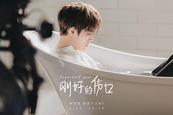 林彦俊《刚好的伤口》MV温暖上线