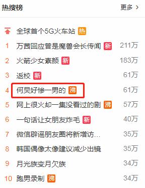 台湾一个游戏,意外把何炅多次送上微博热搜