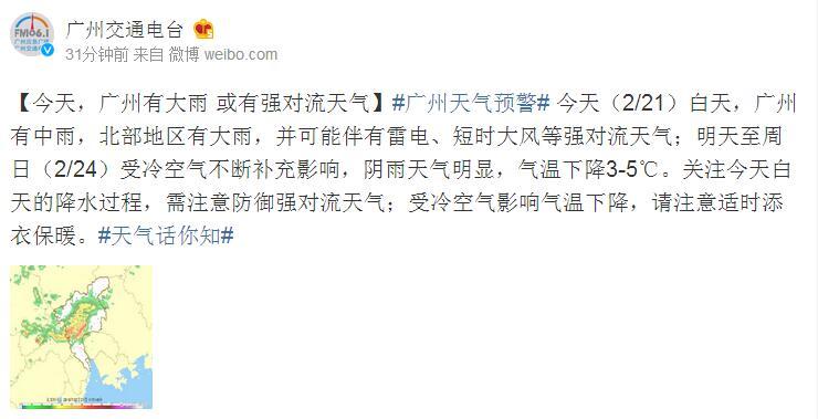 21日广州有大雨 或有强对流天气