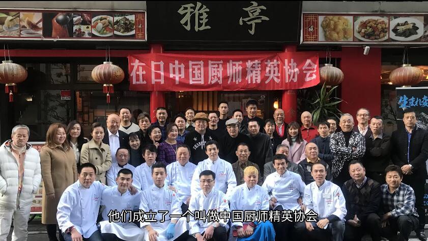 在日本创作美食的中国大厨们组团了