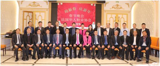 法国华人鞋业协会欢庆新春共话发展