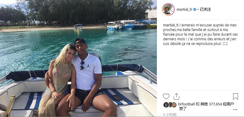 马夏尔为偷情事件向未婚妻道歉:以后不会了!