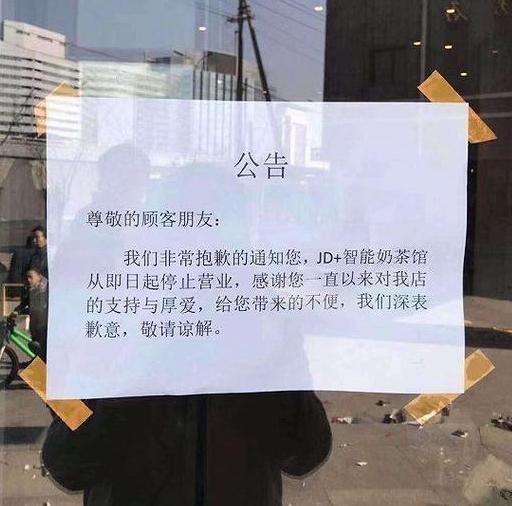 京东回应JD+智能奶茶关店:随市场环境变化做调整