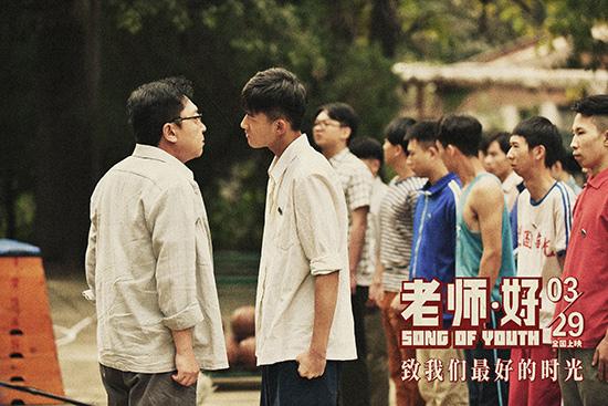 """《老师·好》定档3.22 于谦化身""""霸道""""老师"""