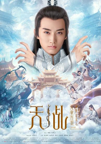 《天乩之天帝传说》曝雷霆交锋版主题海报