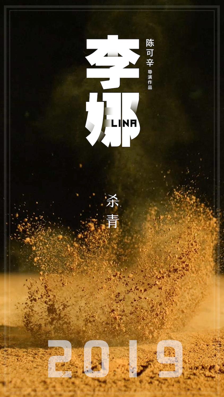 《李娜》宣布杀青  陈可辛想做的远非人物传记