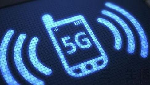 吕廷杰:5G带动经济转型增长 建议尽快发放5G牌照