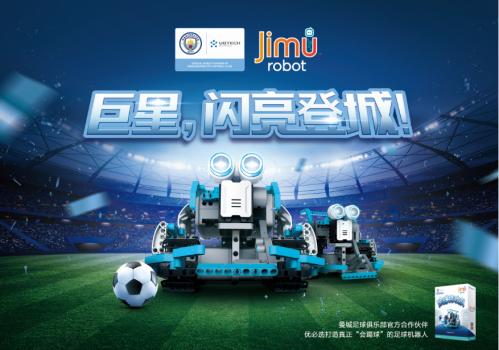 优必选Jimu Robot推新品 一款真正能踢球的机器人