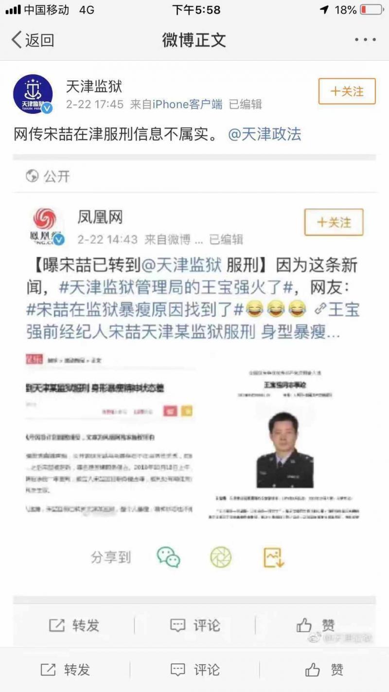 网传宋喆至天津服刑身体暴瘦 天津监狱局:宋喆未至天津服刑
