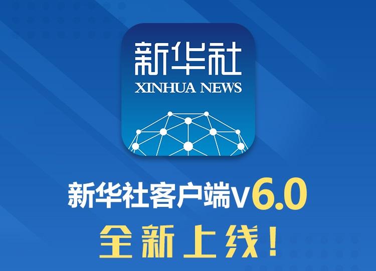 新华社客户端V6.0版上线,移动资讯旗舰瞄准新趋势