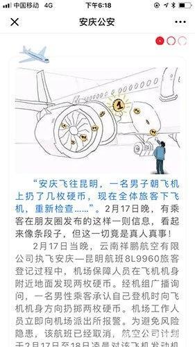 """男子朝飞机发动机扔硬币""""保平安""""将被起诉"""