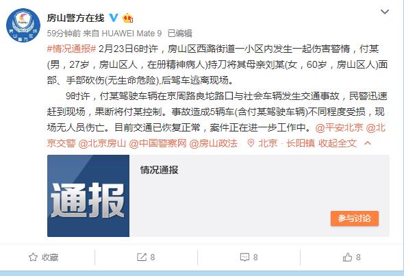 北京房山男子持刀伤母驾车连撞5车 为在册精神病人