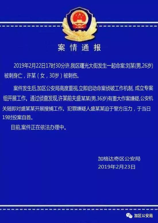 """【案情通报】加区""""2019.2.22""""命案涉案嫌疑人投案自首"""