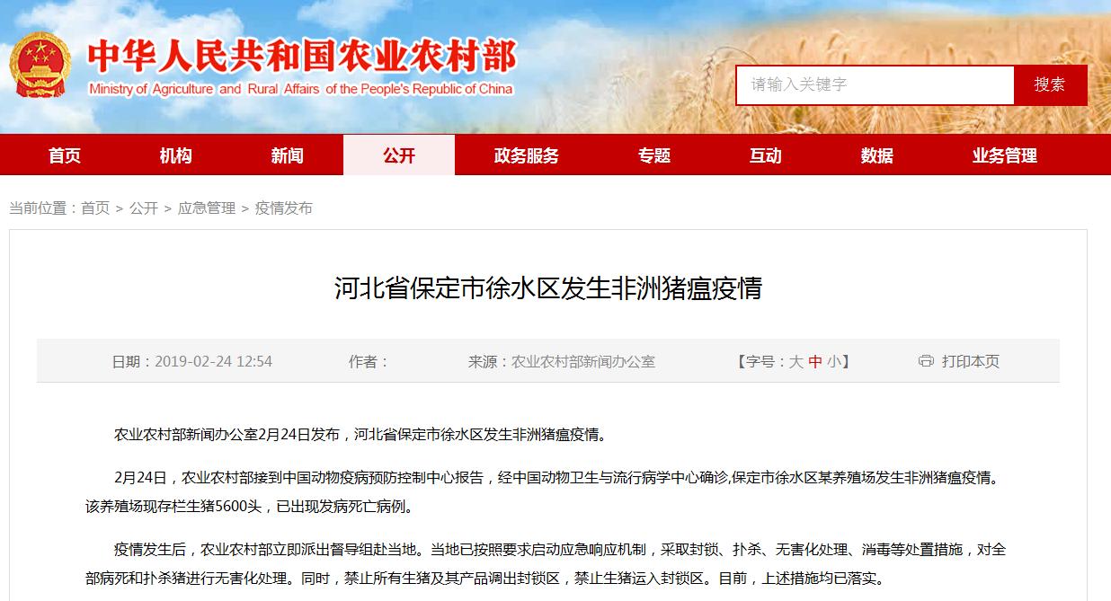 河北省保定市徐水区发生非洲猪瘟疫情